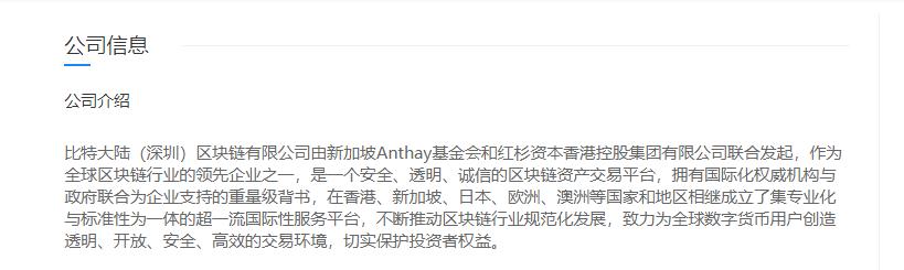 比特大陆(深圳)区块链有限公司介绍,图片来源:智联招聘