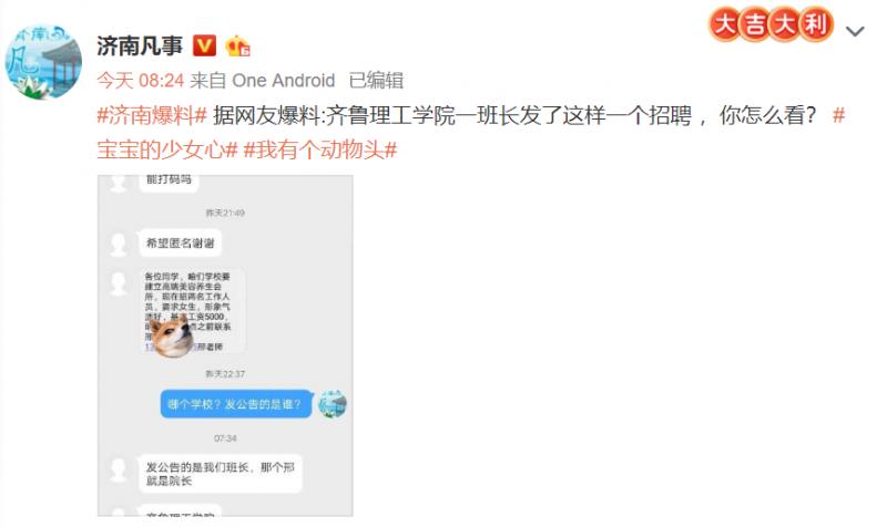 """山东齐鲁理工学院建会所还招""""形象好"""""""