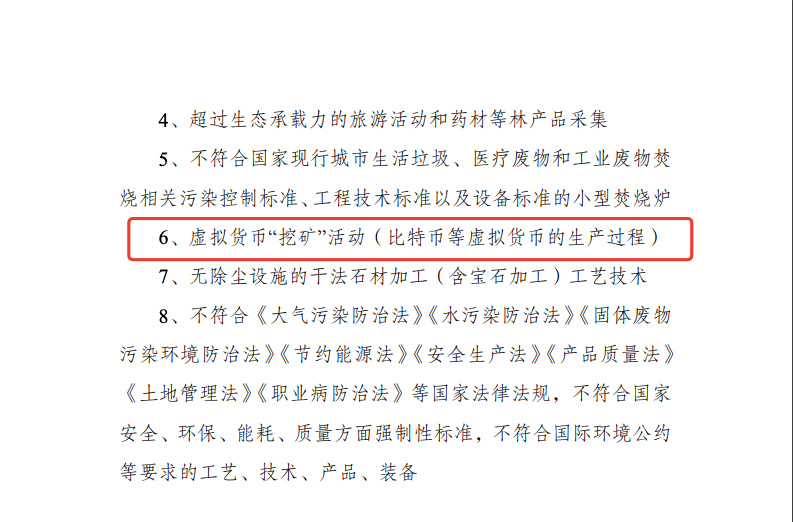 """解读发改委淘汰""""虚拟货币'挖矿'活动"""":将对国内挖矿产业有重大影响"""
