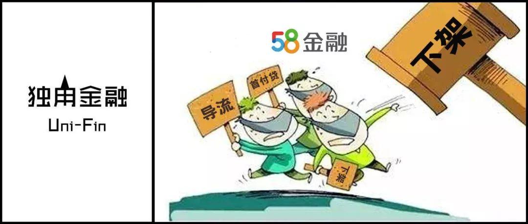 """58金融紧急下线涉嫌违规业务 姚劲波还""""时髦""""得起来吗?"""