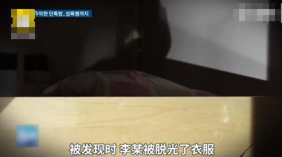 郑俊英聊天群被害女性:朋友打我都没醒 3年后才知被强奸了