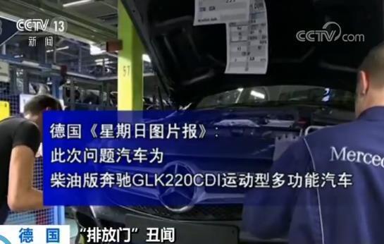奔驰母公司涉嫌造假 旗下数万不合格汽车通过检测