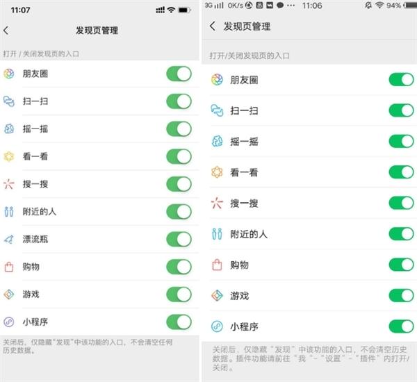 """iOS版微信7.0.4发布:""""漂流瓶""""彻底拜拜"""