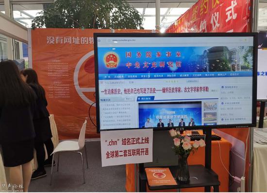 """现场观众体验登录国家机构首批""""。chn""""网站"""