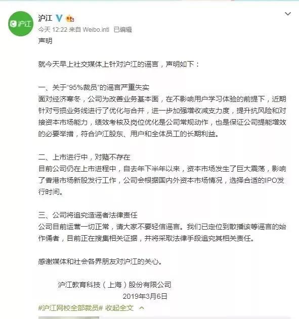 危机中的沪江:当资本失去听故事的耐心