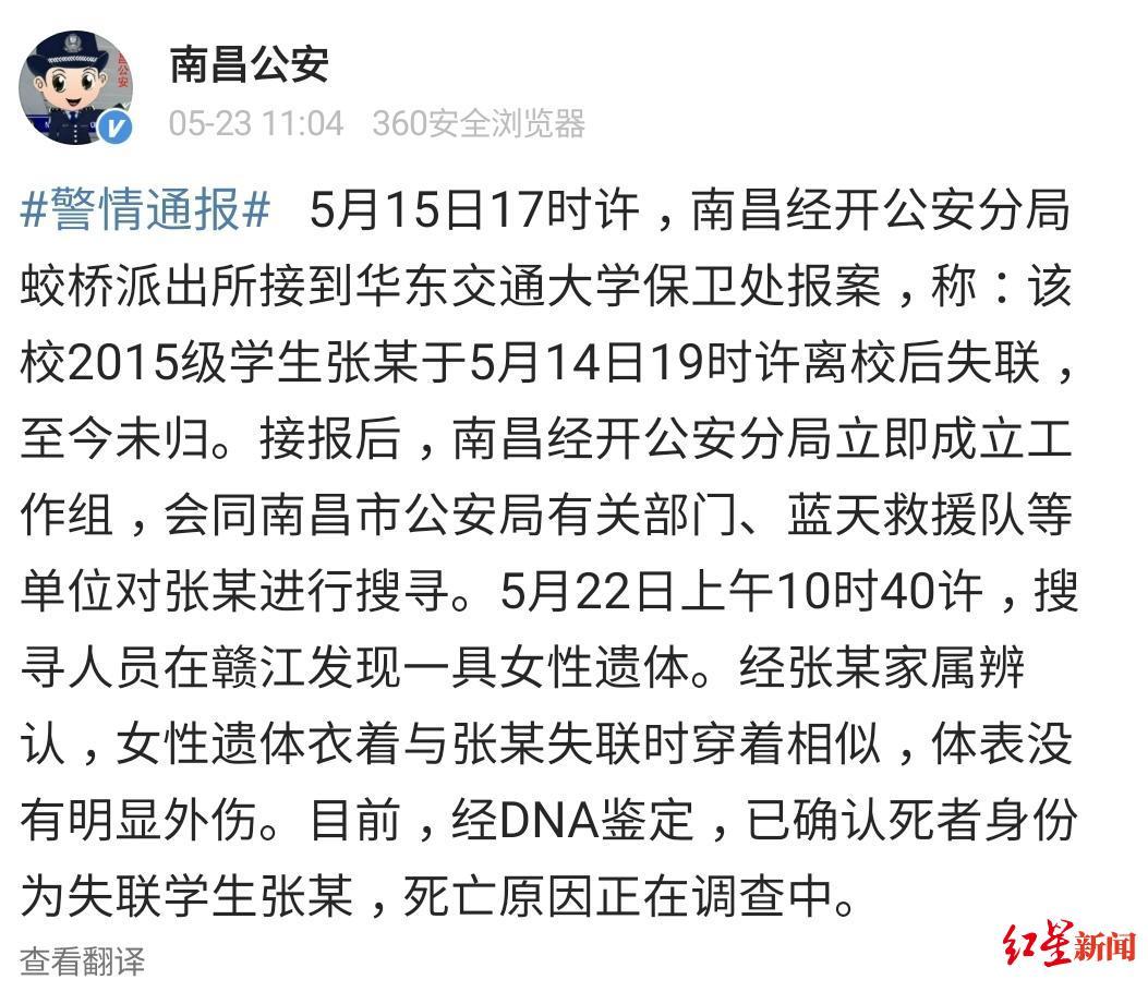 华东交通大学大四女生确认死亡,原因正在调查中