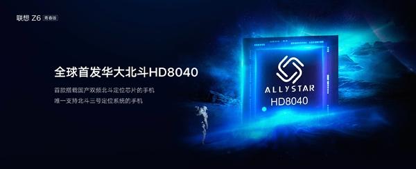 联想Z6青春版首发支持北斗三号:双频北斗亚米级定位