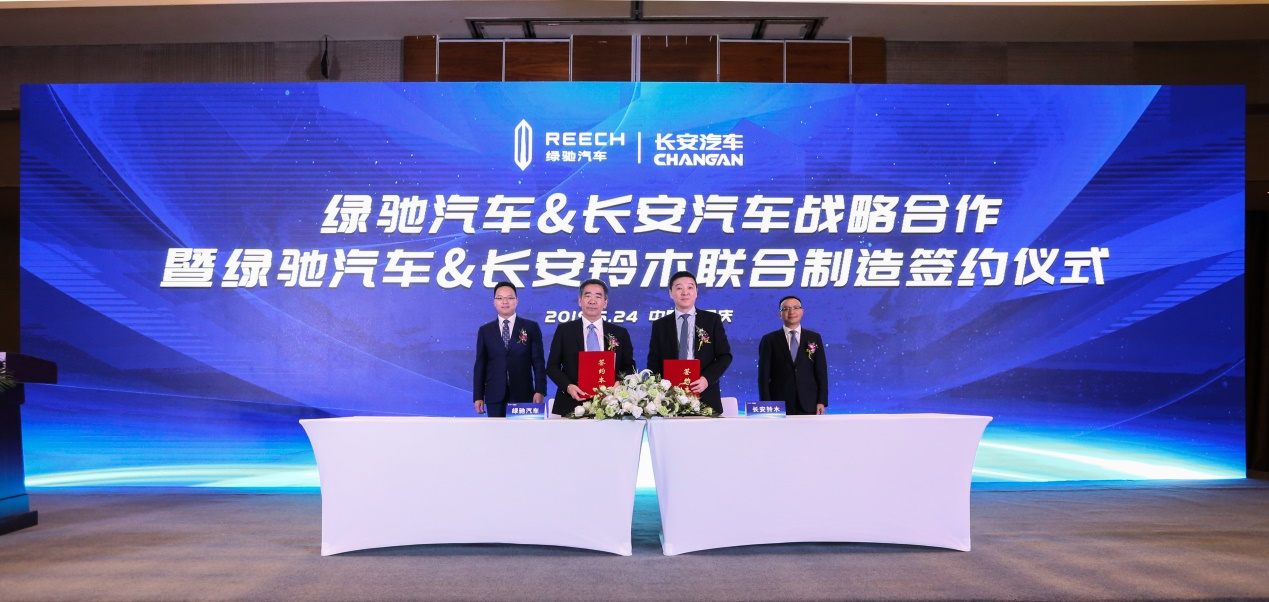 綠馳汽車與長安汽車聯合制造正式簽訂