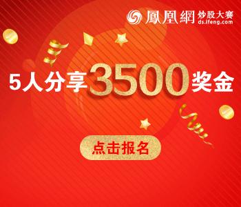 5人分享3500现金奖