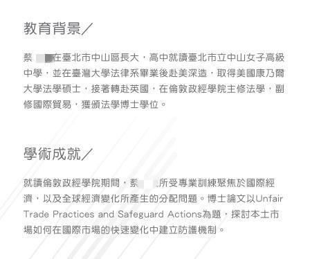 蔡英文简历_副本.jpg