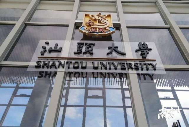 汕头大学:未来4年本科生免学费