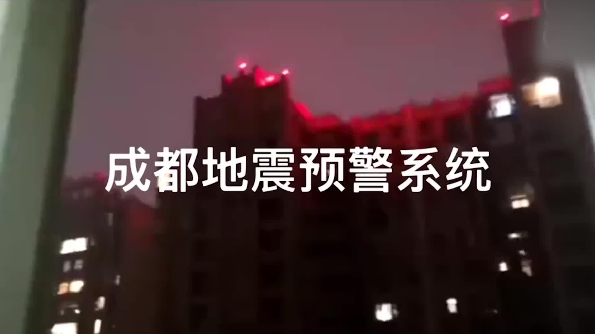 四川长宁县6级地震 多地提前收到地震倒计时预警