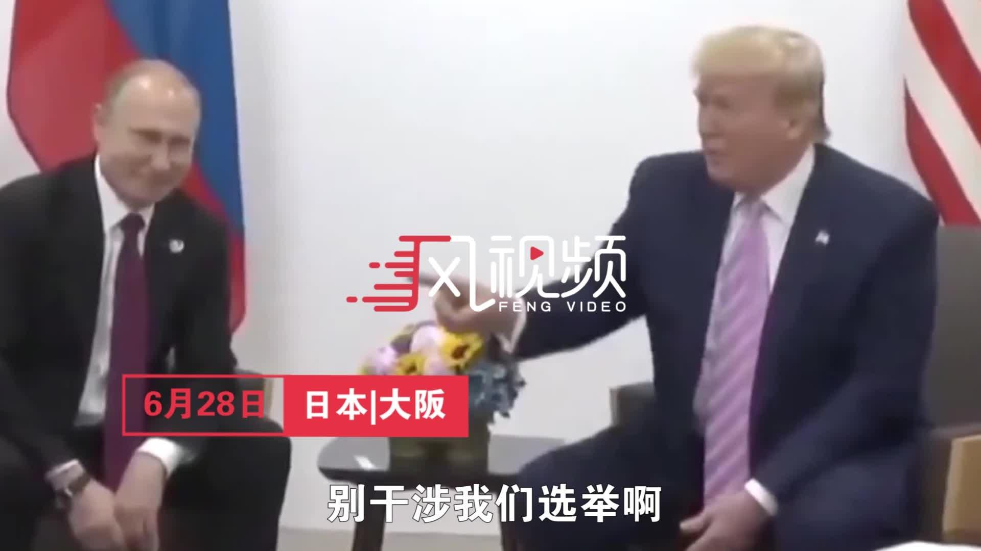 """特朗普指着普京""""你别干涉我们大选啊"""" 普京反而笑了"""