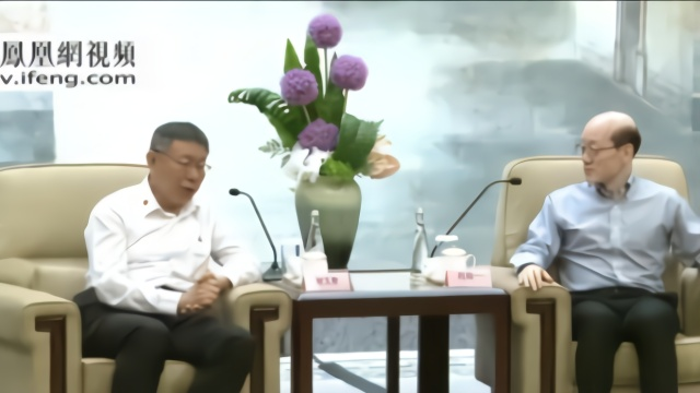 国台办主任刘结一会见柯文哲一行