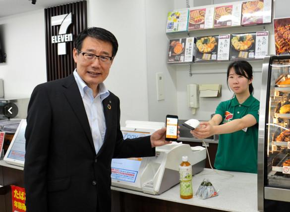 手机支付服务7pay出现问题 已有约900名用户的手机被盗刷
