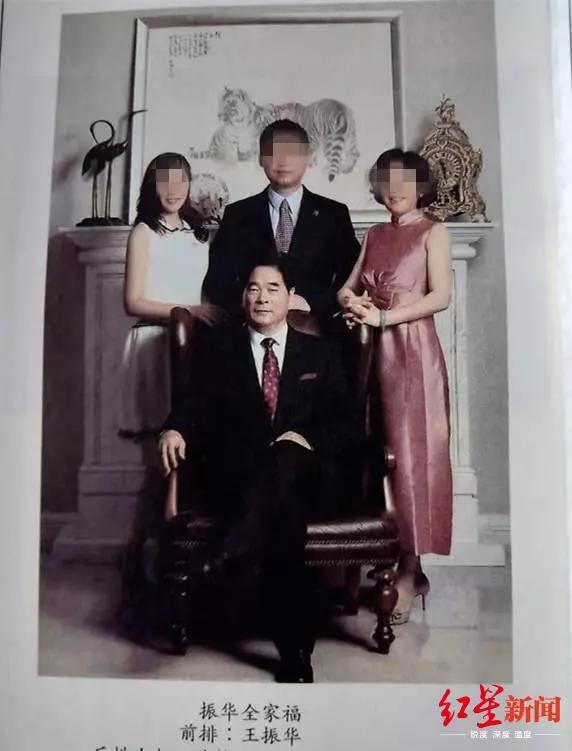 △王振华和他家人