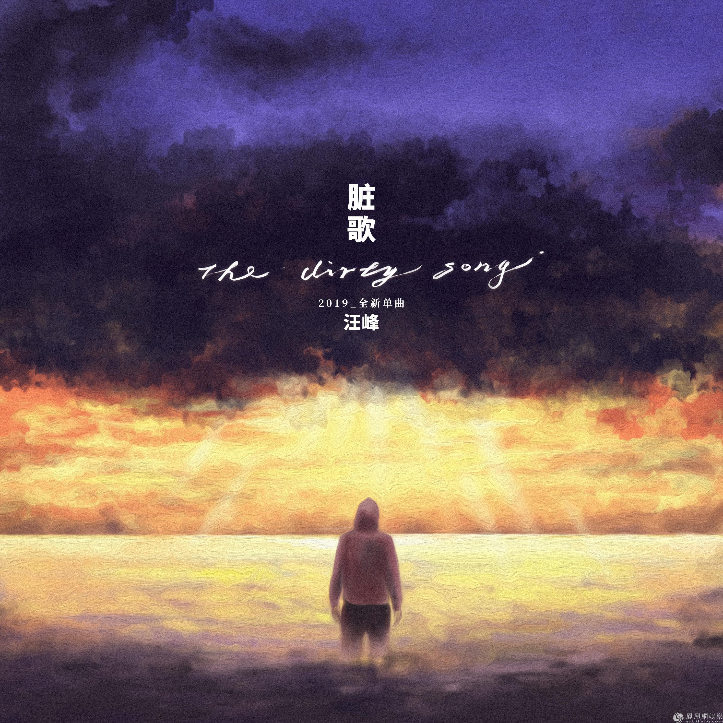 汪峰最新专辑 汪峰2019全新专辑 第二首主打单曲《脏歌》今日发布