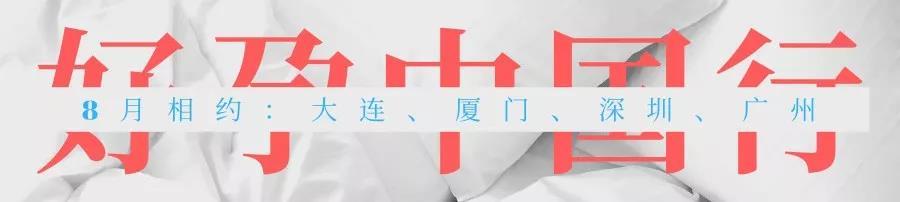 好孕接力!爱优选好孕中国行试管婴儿公益答疑会八月城市预告