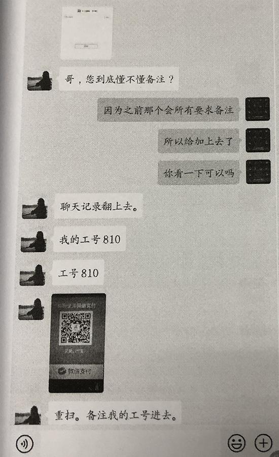 嫌疑人向男顾客实施诈骗时的微信聊天记录截图来源:澎湃新闻记者卫佳铭摄