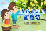 潼南柠檬节