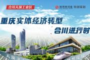 合川天顶工业区