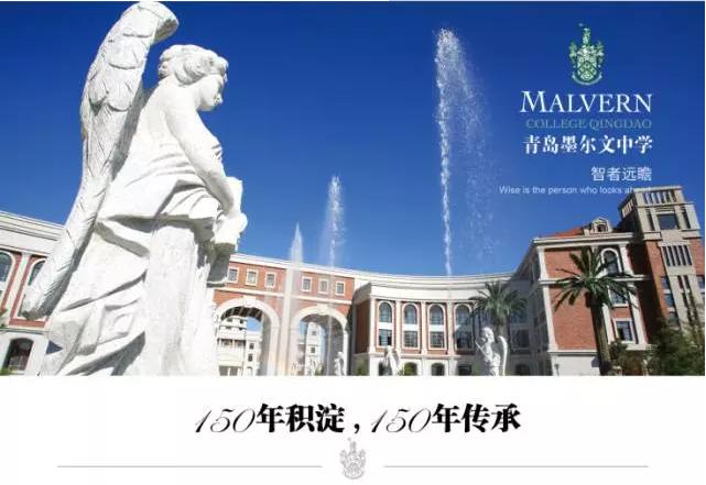 青岛墨尔文校服_青岛墨尔文中学将于21日在济南召开国际教育说明会_凤凰山东