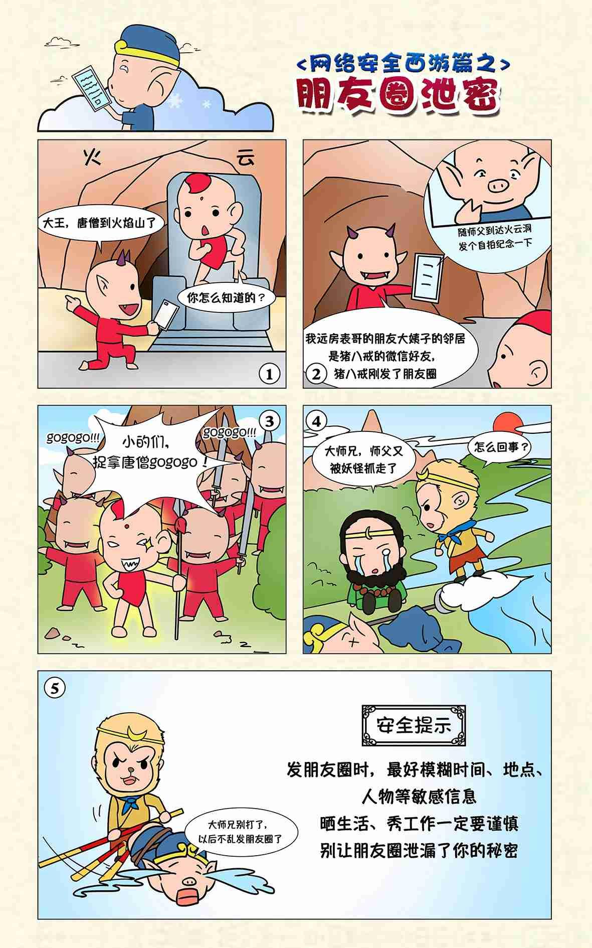 生活资讯_2016国家网络安全宣传周漫画展示(图)_凤凰资讯