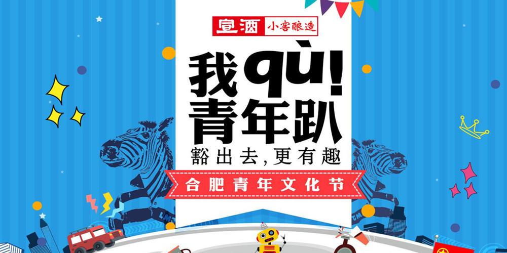 我QU青年趴·合肥青年文化节