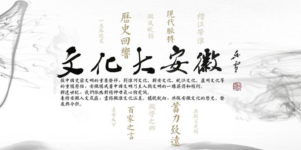 文化大安徽
