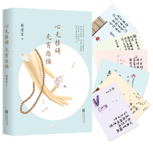 林清玄作品_完整收录林清玄禅意风格和佛学智慧的58篇佳作,其中多篇作品被选入