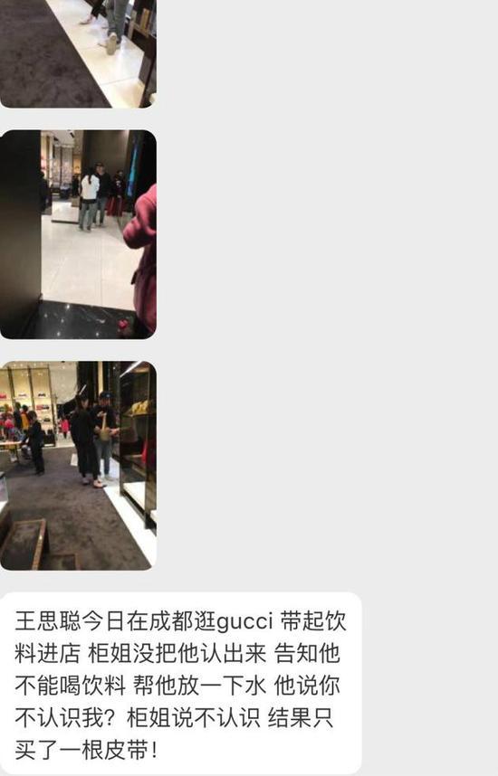 """[王思聪]爆料王思聪逛奢侈品店又开""""霸道总裁体"""" 娱乐八卦 第2张"""