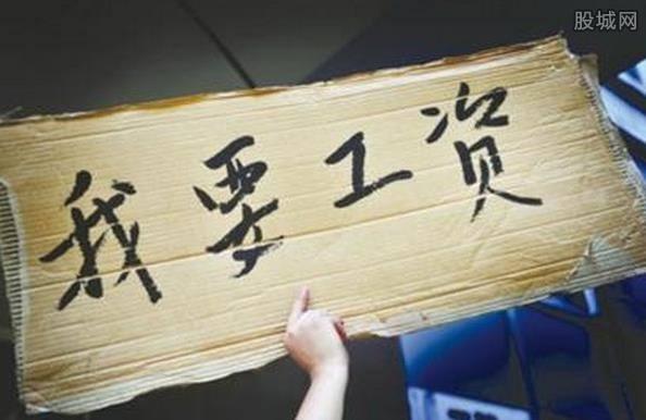 社会资讯_江苏多家企业欠薪最高达788万 黑心老板被实名曝光_江苏频道_凤凰网