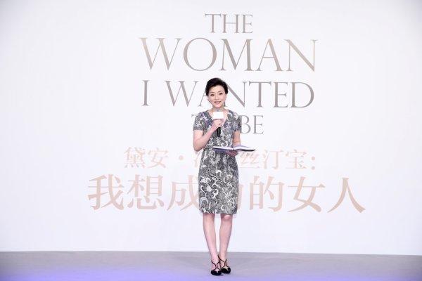 邓文迪杨澜王鸥助阵黛安?冯芙丝汀宝新书发布会《我想成为的女人》
