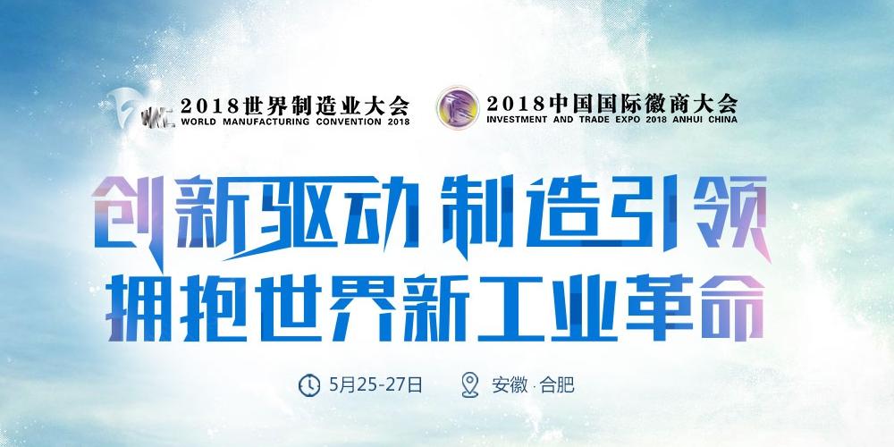 2018世界制造业大会&2018中国国际徽商大会