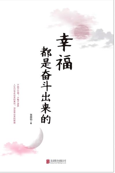 军事资讯_《幸福都是奋斗出来的》:奋斗才能得到幸福_江西频道_凤凰网