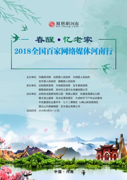 """""""春醒•憶老家""""2018全國百家網媒河南采風活動即將啟程"""