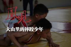 凤见第132期:大山里的摔跤少年