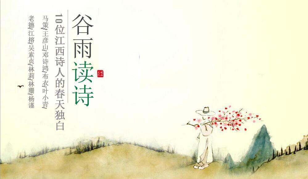 文化·大家 第52期 谷雨读诗