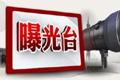 抽调期间收受红包礼金 会昌县3名干部被查处