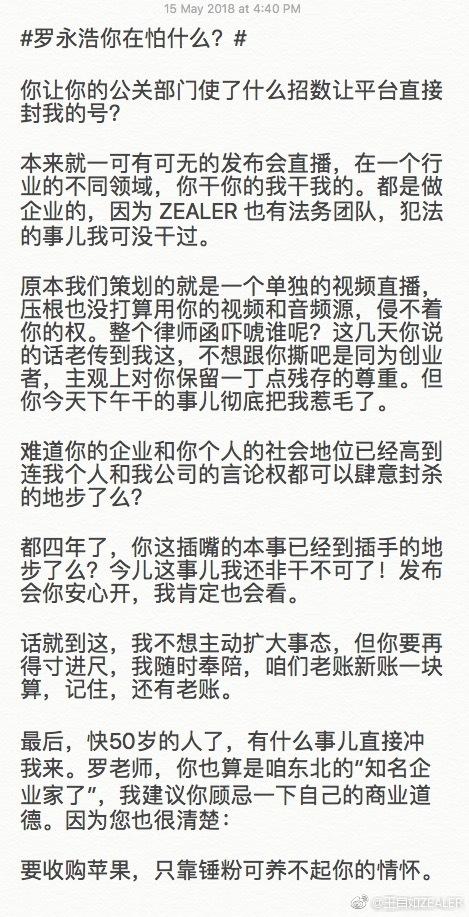 王自如直播被封细节曝光的照片 - 4