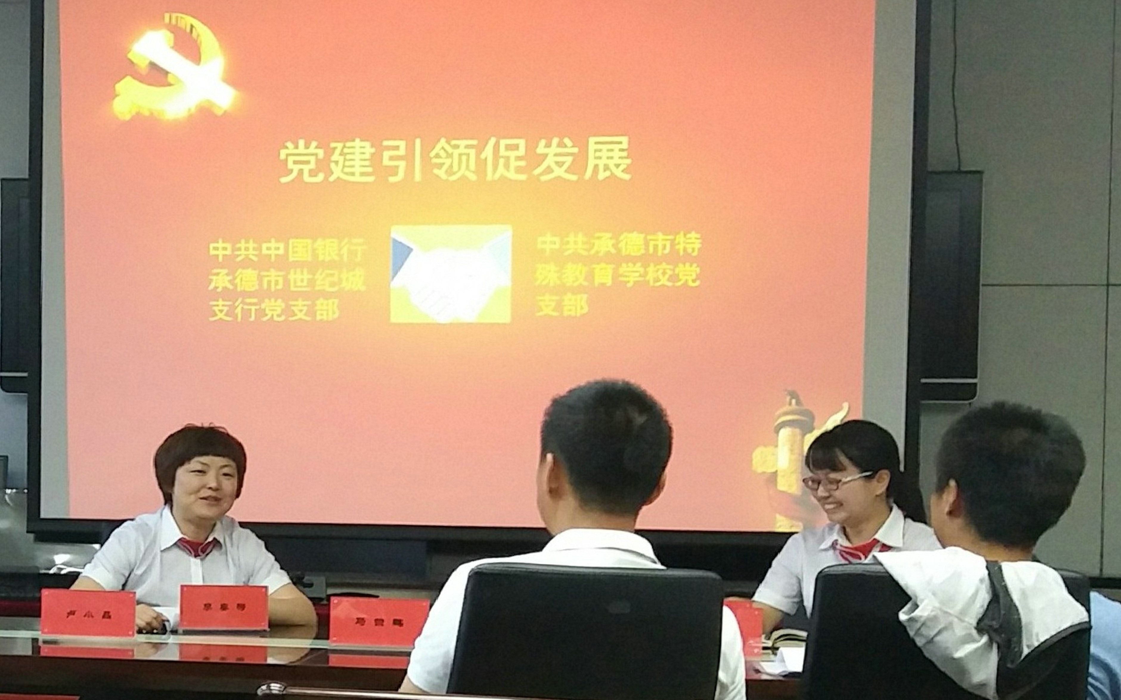 中國銀行承德世紀城支行關愛特殊兒童