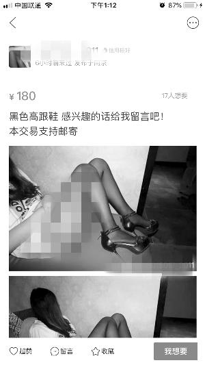"""财经资讯_闲鱼上竟叫卖""""原味丝袜"""" 还有卖家抢生意:我也有_江苏频道 ..."""