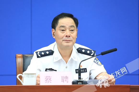 重庆公安局党委委员、政治部主任蔡聘被查(简历)