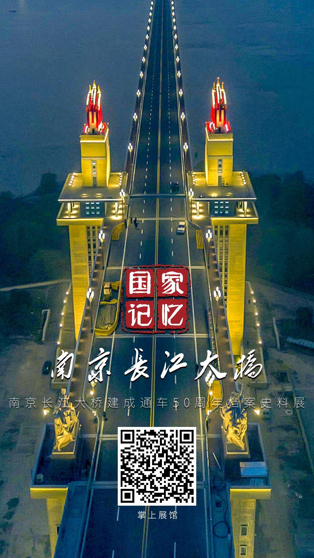 """军事资讯_南京长江大桥五十年 一""""扫""""了然_江苏频道_凤凰网"""