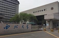 中国省属大学排名100强揭晓 西北大学位列第一