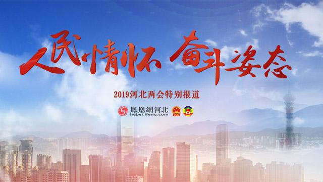人民情怀,奋斗姿态——2019河北两会特别报道