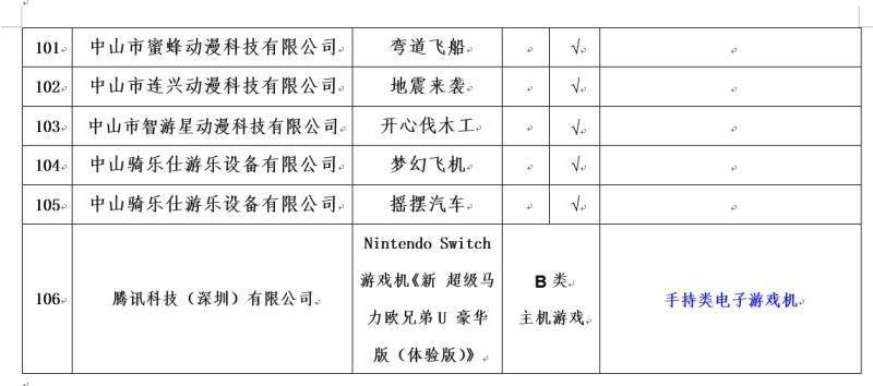 广东文旅厅公示:腾讯代理任天堂Switch游戏机