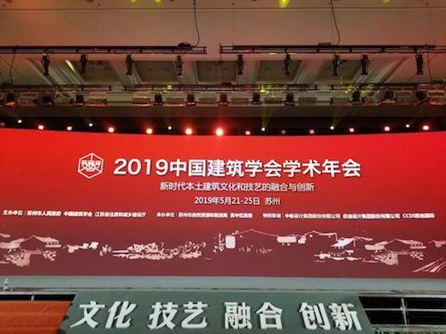 中国学术在线会议_2019中国建筑学会学术年会在苏州开幕_江苏频道_凤凰网