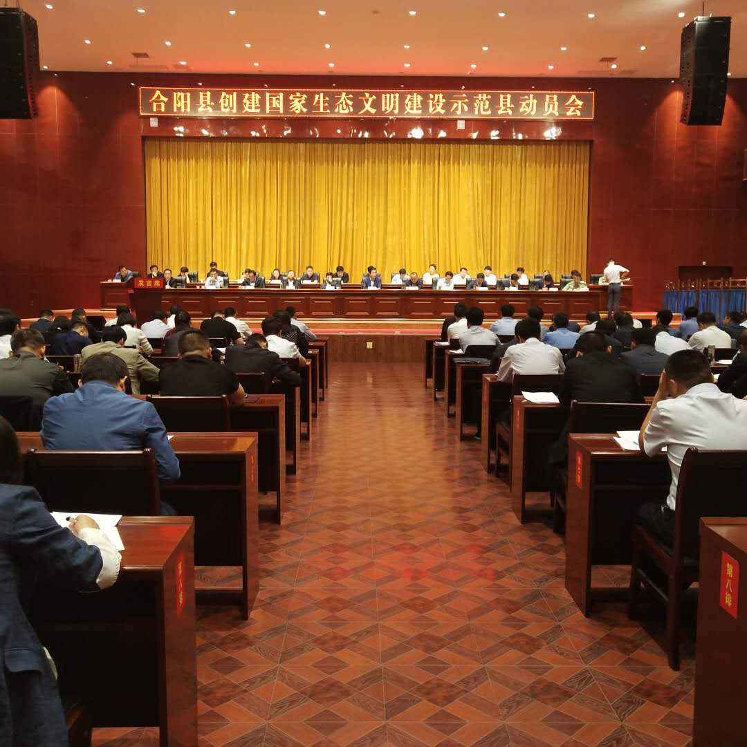 合陽吹響生態文明建設進軍號 啟動渭南市首家創建國家生態文明建設示范縣工作