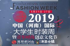 2019中国(河南)国际大学生时装周